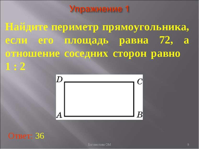* Найдите периметр прямоугольника, если его площадь равна 72, а отношение сос...