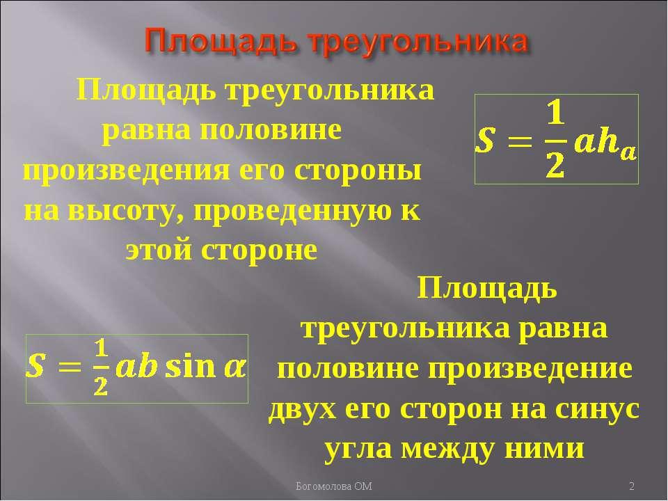 * Площадь треугольника равна половине произведения его стороны на высоту, про...