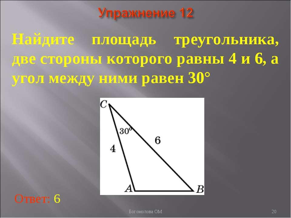 * Найдите площадь треугольника, две стороны которого равны 4 и 6, а угол межд...