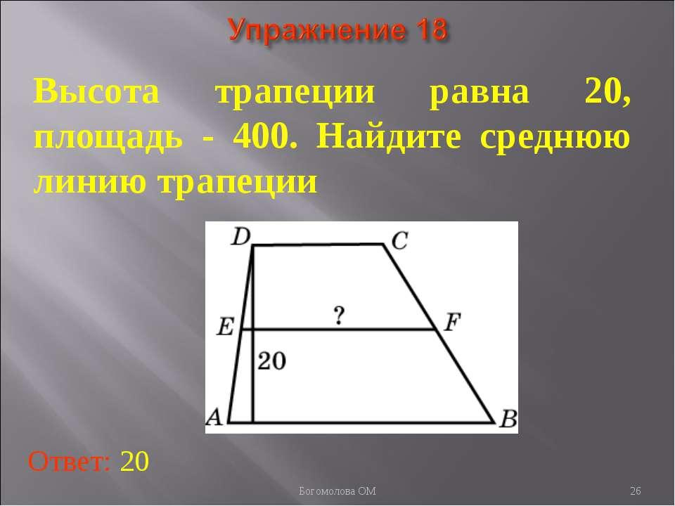 * Высота трапеции равна 20, площадь - 400. Найдите среднюю линию трапеции Отв...