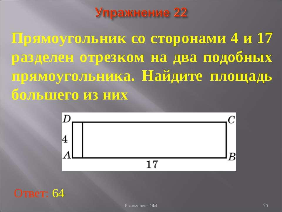 * Прямоугольник со сторонами 4 и 17 разделен отрезком на два подобных прямоуг...