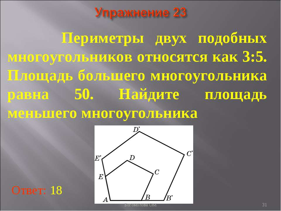 * Периметры двух подобных многоугольников относятся как 3:5. Площадь большего...