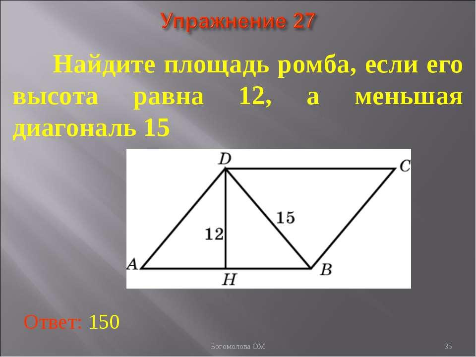 * Найдите площадь ромба, если его высота равна 12, а меньшая диагональ 15 Отв...