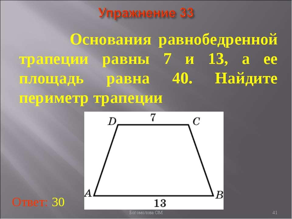 * Основания равнобедренной трапеции равны 7 и 13, а ее площадь равна 40. Найд...