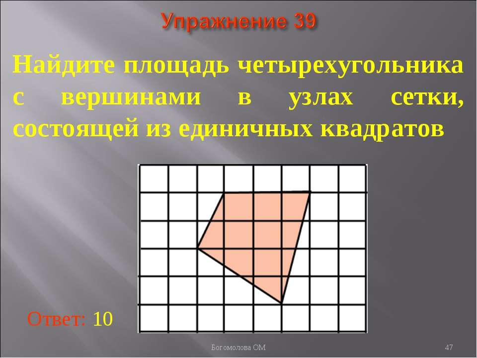 * Найдите площадь четырехугольника с вершинами в узлах сетки, состоящей из ед...