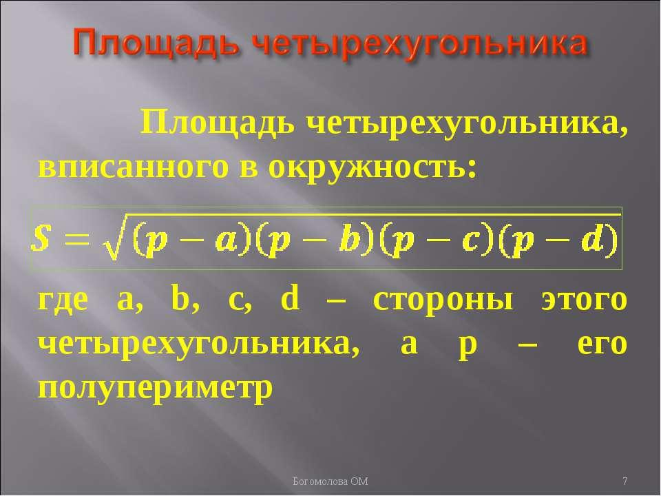 * Площадь четырехугольника, вписанного в окружность: где a, b, c, d – стороны...