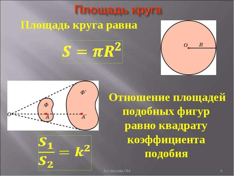 * Площадь круга равна Отношение площадей подобных фигур равно квадрату коэффи...