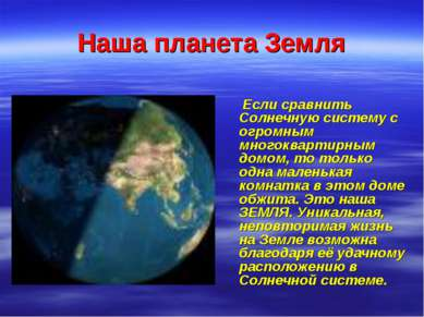 Наша планета Земля Если сравнить Солнечную систему с огромным многоквартирным...