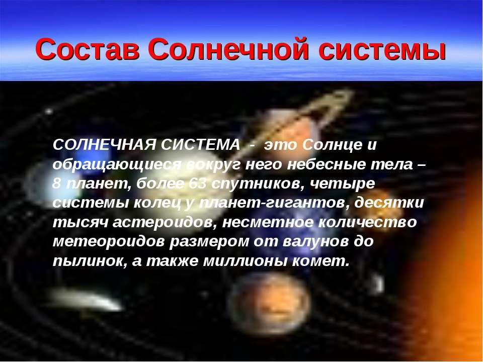 Состав Солнечной системы СОЛНЕЧНАЯ СИСТЕМА - это Солнце и обращающиеся вокруг...