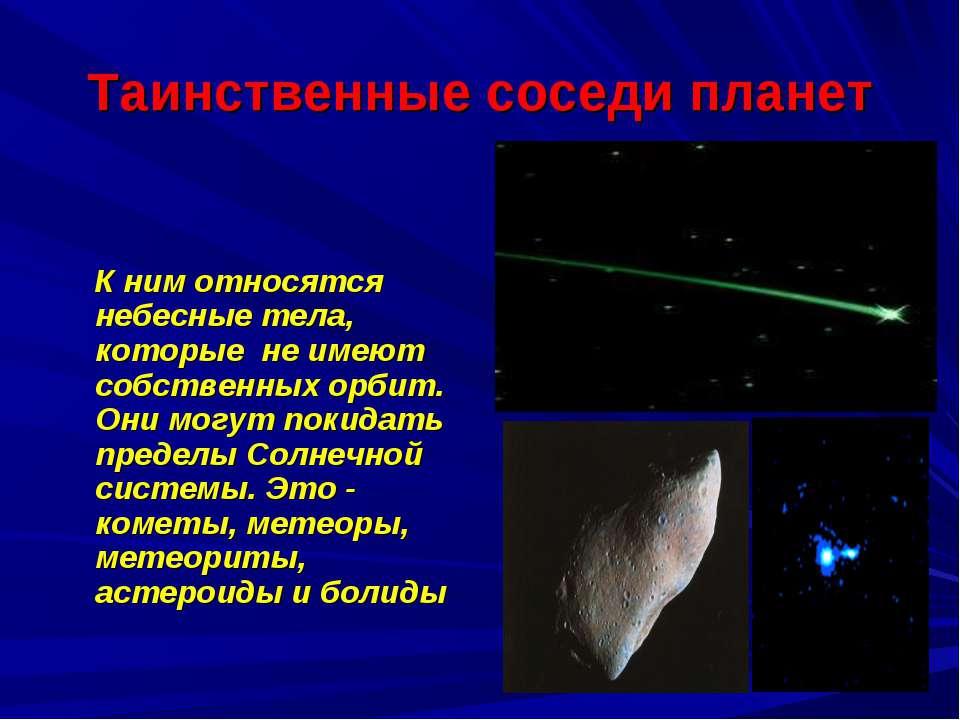 Таинственные соседи планет К ним относятся небесные тела, которые не имеют со...