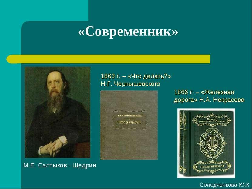«Современник» 1863 г. – «Что делать?» Н.Г. Чернышевского 1866 г. – «Железная ...