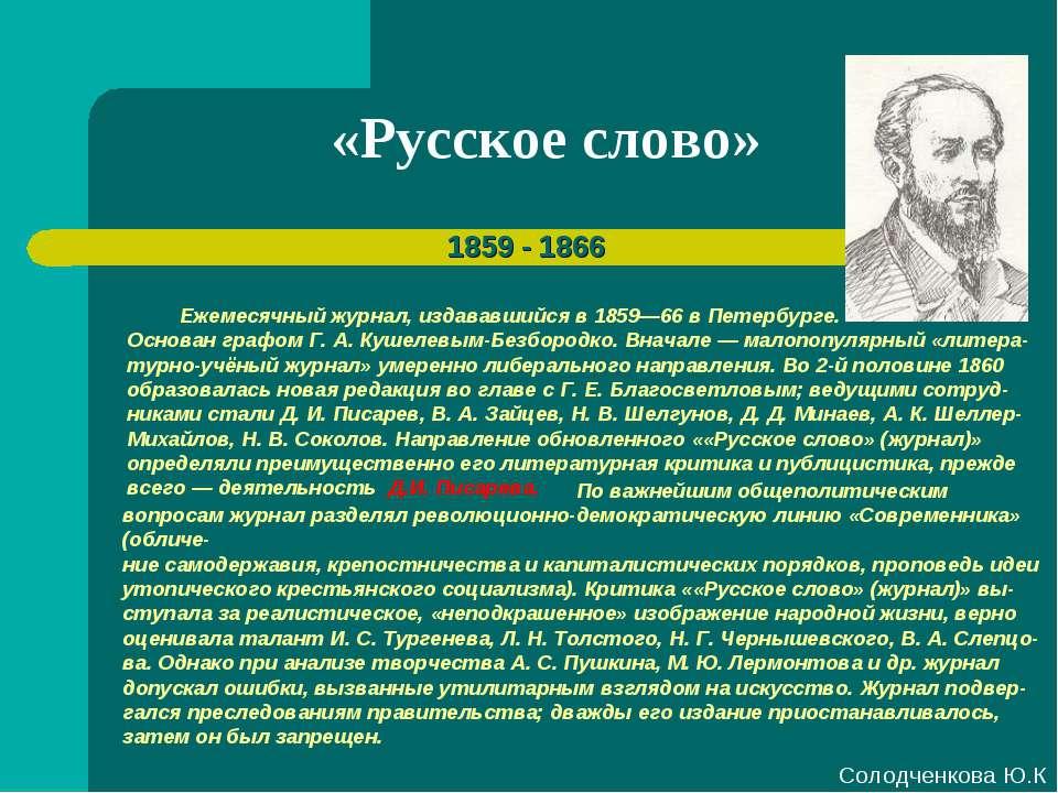 «Русское слово» 1859 - 1866 Ежемесячный журнал, издававшийся в 1859—66 в Пете...