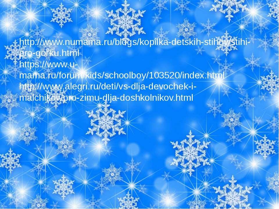 http://www.numama.ru/blogs/kopilka-detskih-stihov/stihi-pro-gorku.html https:...