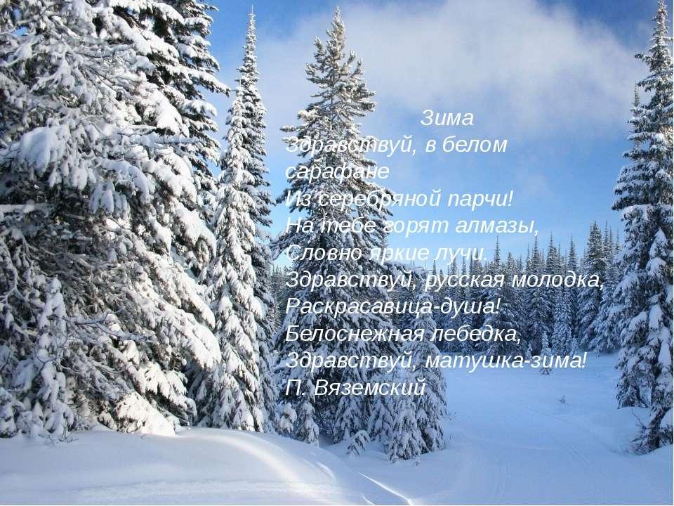 Зима Здравствуй, в белом сарафане Из серебряной парчи! На тебе горят алмазы, ...