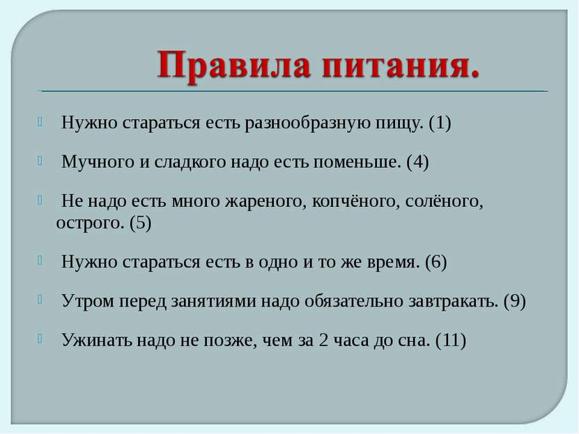 Нужно стараться есть разнообразную пищу. (1) Мучного и сладкого надо есть пом...