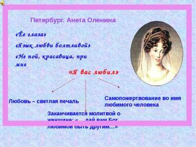 Петербург. Анета Оленина «Ёе глаза» «Язык любви болтливой» «Не пой, красавица...