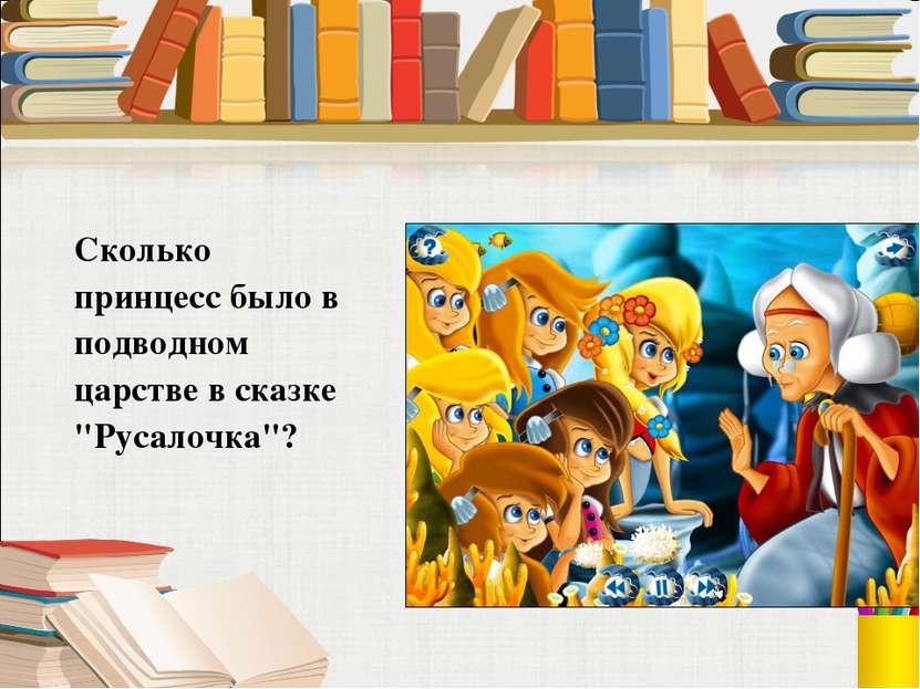 """Сколько принцесс было в подводном царстве в сказке """"Русалочка""""?"""