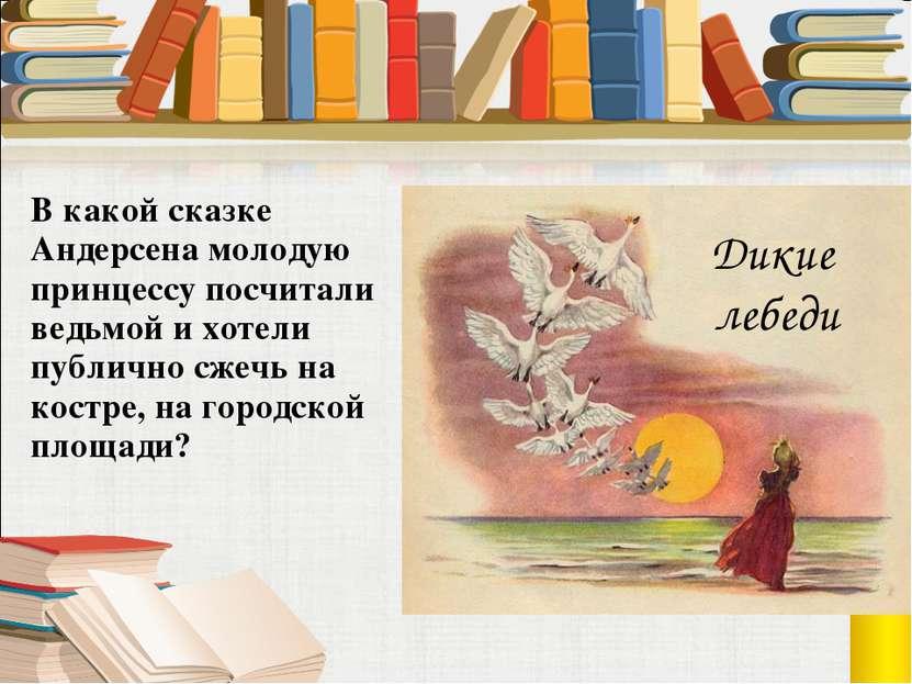 В какой сказке Андерсена молодую принцессу посчитали ведьмой и хотели публичн...