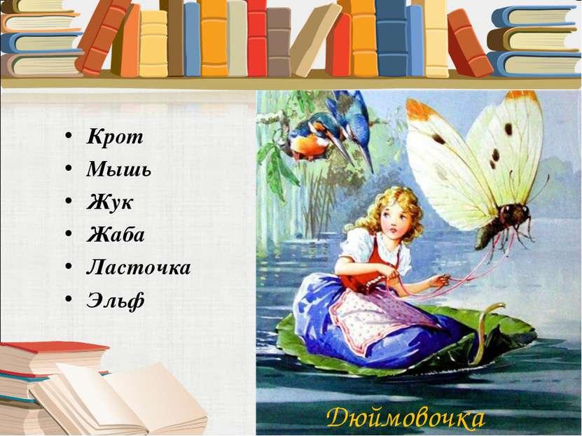 Крот Мышь Жук Жаба Ласточка Эльф Дюймовочка