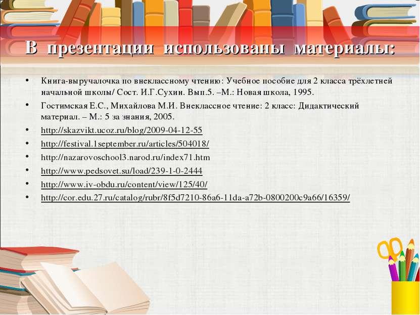 В презентации использованы материалы: Книга-выручалочка по внеклассному чтени...