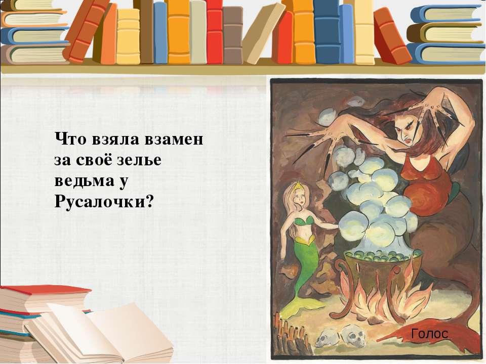 Что взяла взамен за своё зелье ведьма у Русалочки? Голос