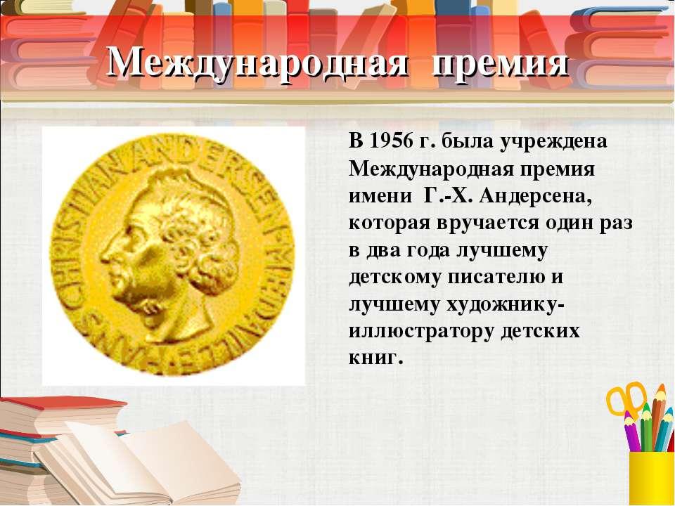 Международная премия В 1956 г. была учреждена Международная премия имени Г.-X...