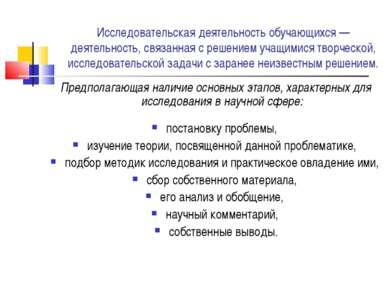 Исследовательская деятельность обучающихся — деятельность, связанная с решени...