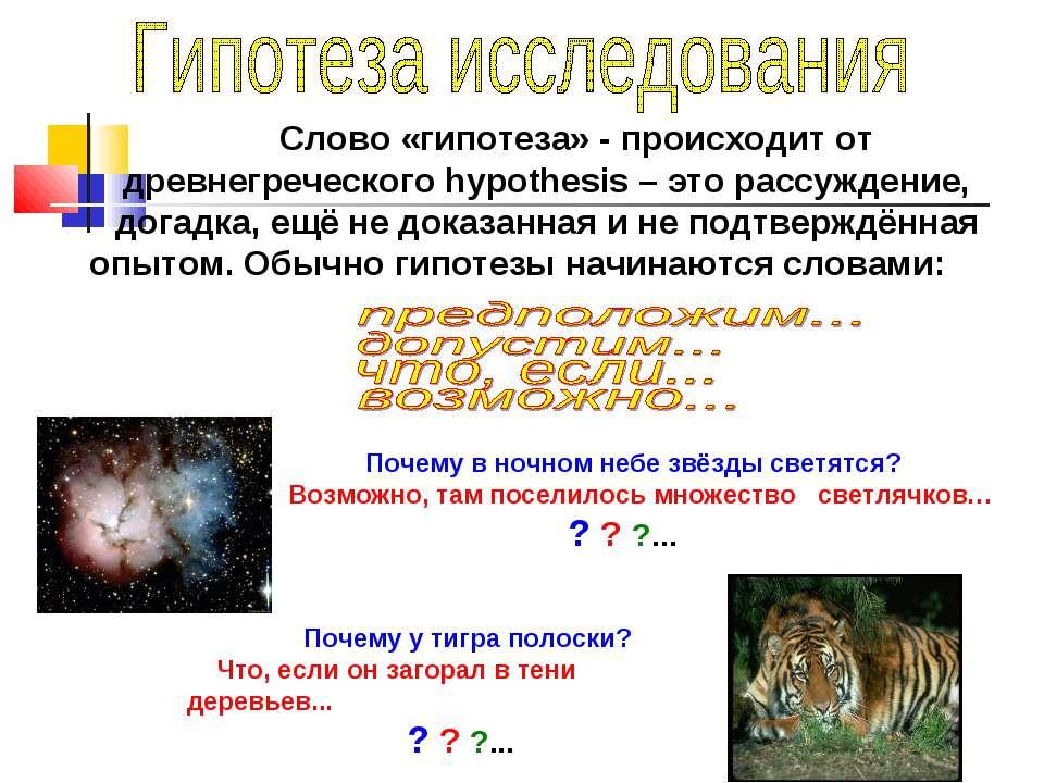 Слово «гипотеза» - происходит от древнегреческого hypothesis – это рассуждени...