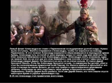 Левый фланг Александра во главе с Парменионом не выдерживал долгой осады. Нуж...