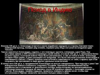 Поход в Индию Весною 326 до н. э. Александр вторгся в земли индийских народов...