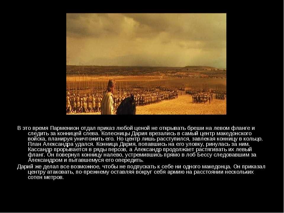 В это время Парменион отдал приказ любой ценой не открывать бреши на левом фл...