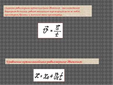 Уравнение прямолинейного равномерного движения: Скорость равномерного прямоли...