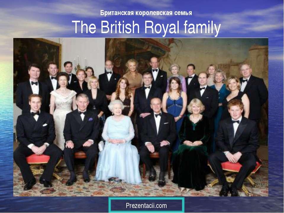 The British Royal family Британская королевская семья