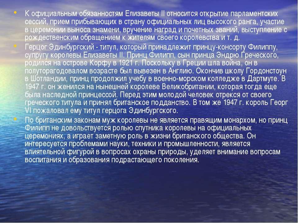 К официальным обязанностям Елизаветы II относится открытие парламентских сесс...