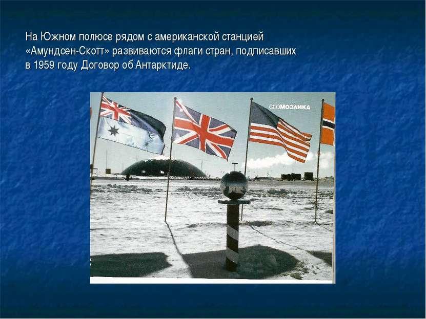 На Южном полюсе рядом с американской станцией «Амундсен-Скотт» развиваются фл...