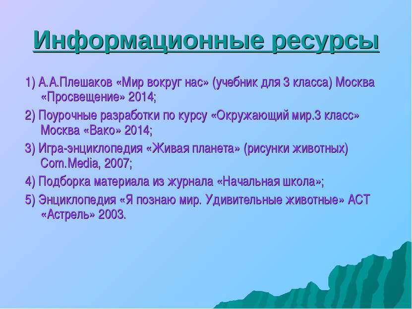 Информационные ресурсы 1) А.А.Плешаков «Мир вокруг нас» (учебник для 3 класса...