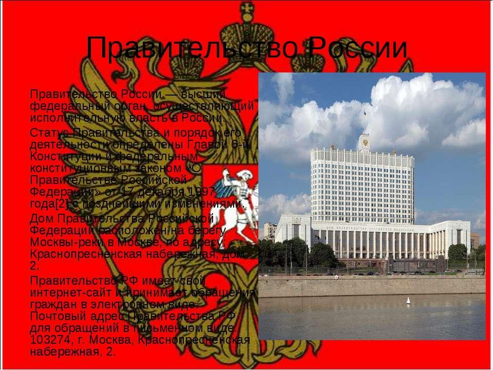 Правительство России Правительство России — высший федеральный орган, осущест...