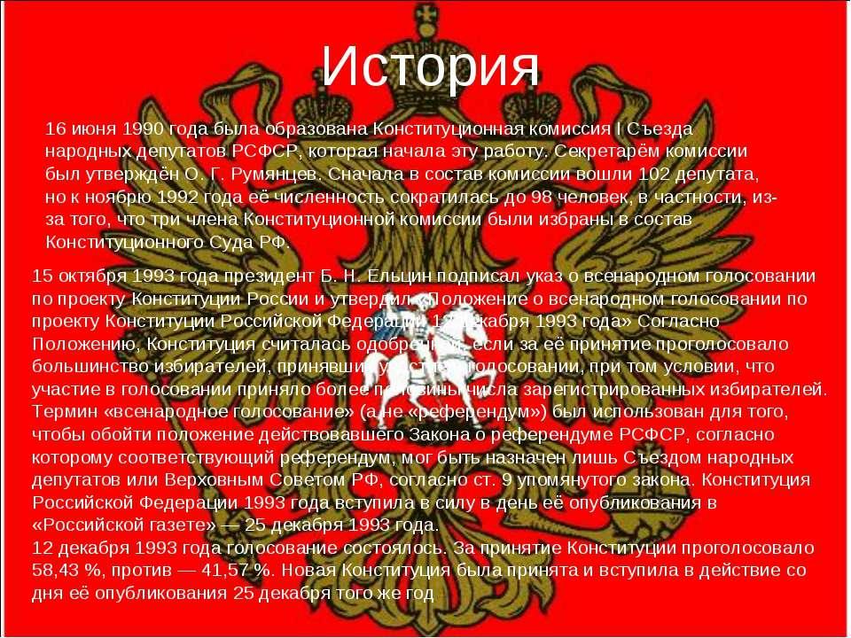 История 16 июня 1990 года была образована Конституционная комиссия I Съезда н...