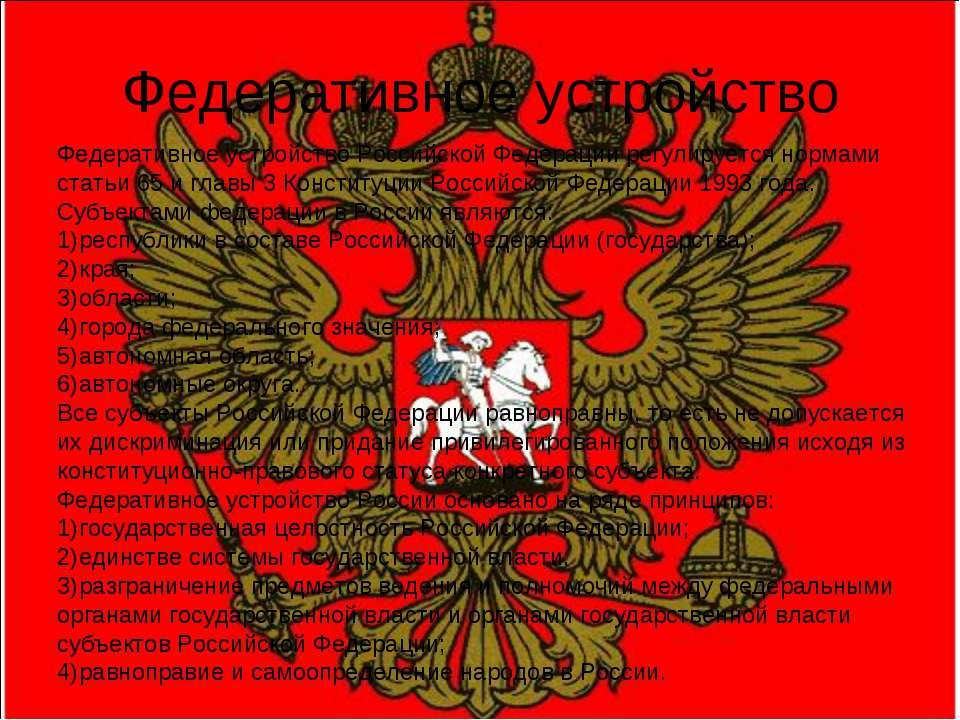 Федеративное устройство Федеративное устройство Российской Федерации регулиру...