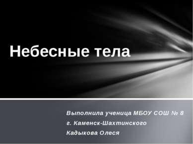 Выполнила ученица МБОУ СОШ № 8 г. Каменск-Шахтинского Кадыкова Олеся Небесные...