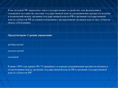 Конституцией РФ закреплено такое государственное устройство, как федеративное...