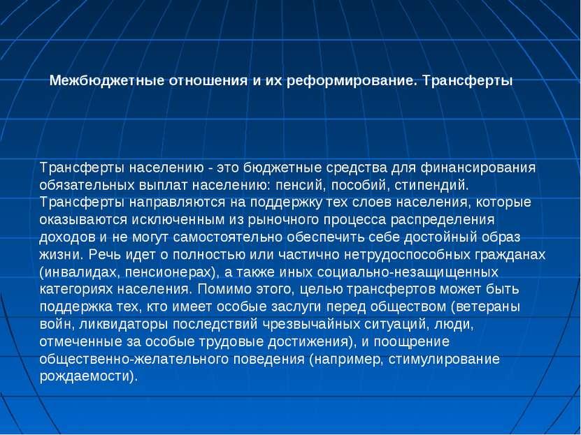Межбюджетные отношения и их реформирование. Трансферты Трансферты населению -...