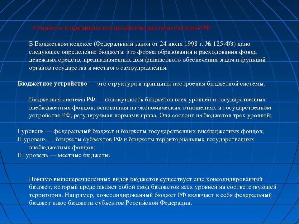 Сущность ипринципы построения бюджетной системы РФ В Бюджетном кодексе (Феде...