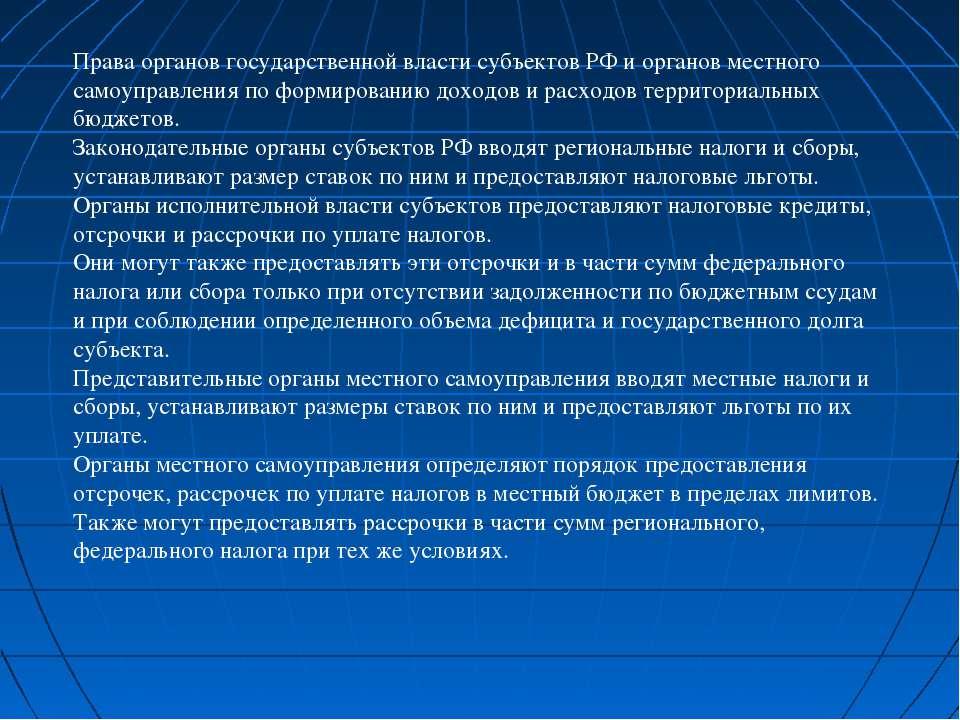 Права органов государственной власти субъектов РФ и органов местного самоупра...