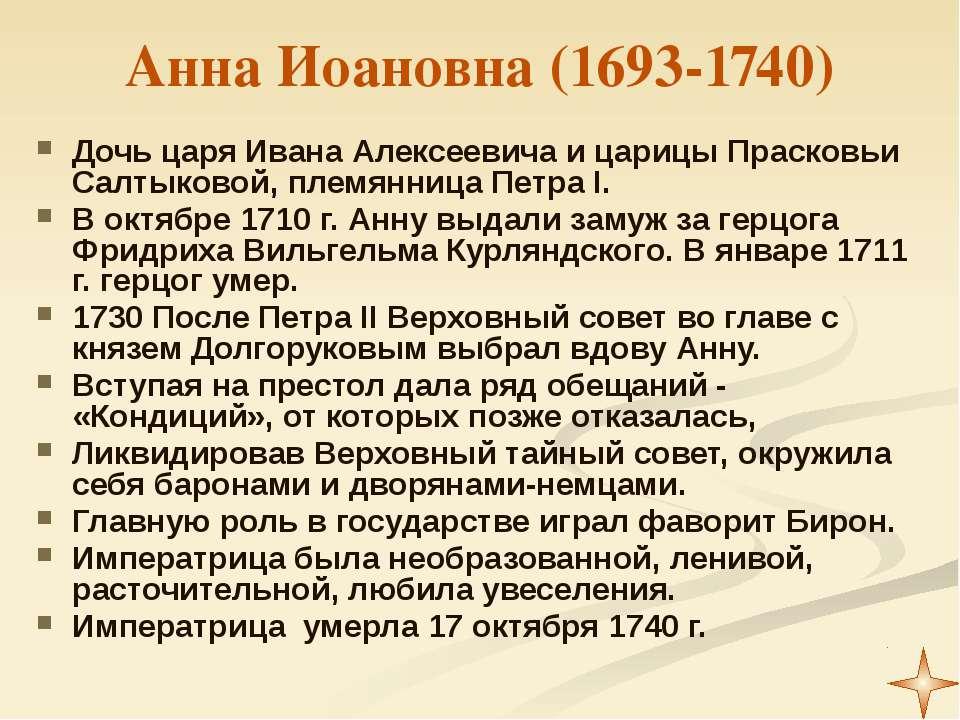 Пугачев на Соколовой горе