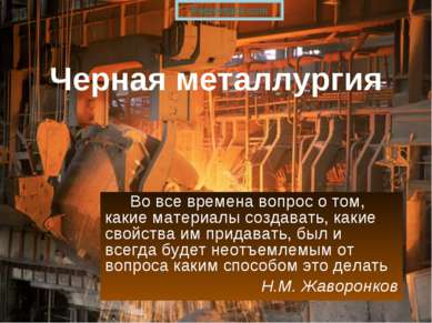 Черная металлургия Во все времена вопрос о том, какие материалы создавать, ка...