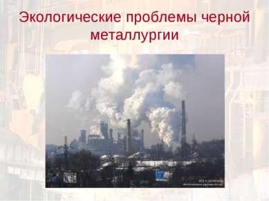 Экологические проблемы черной металлургии