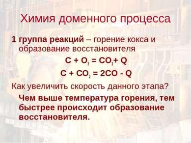 1 группа реакций – горение кокса и образование восстановителя C + O2 = CO2+ Q...