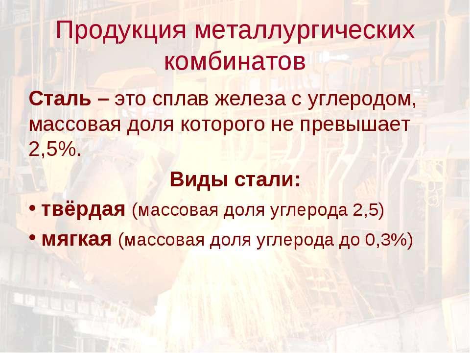 Продукция металлургических комбинатов Сталь – это сплав железа с углеродом, м...