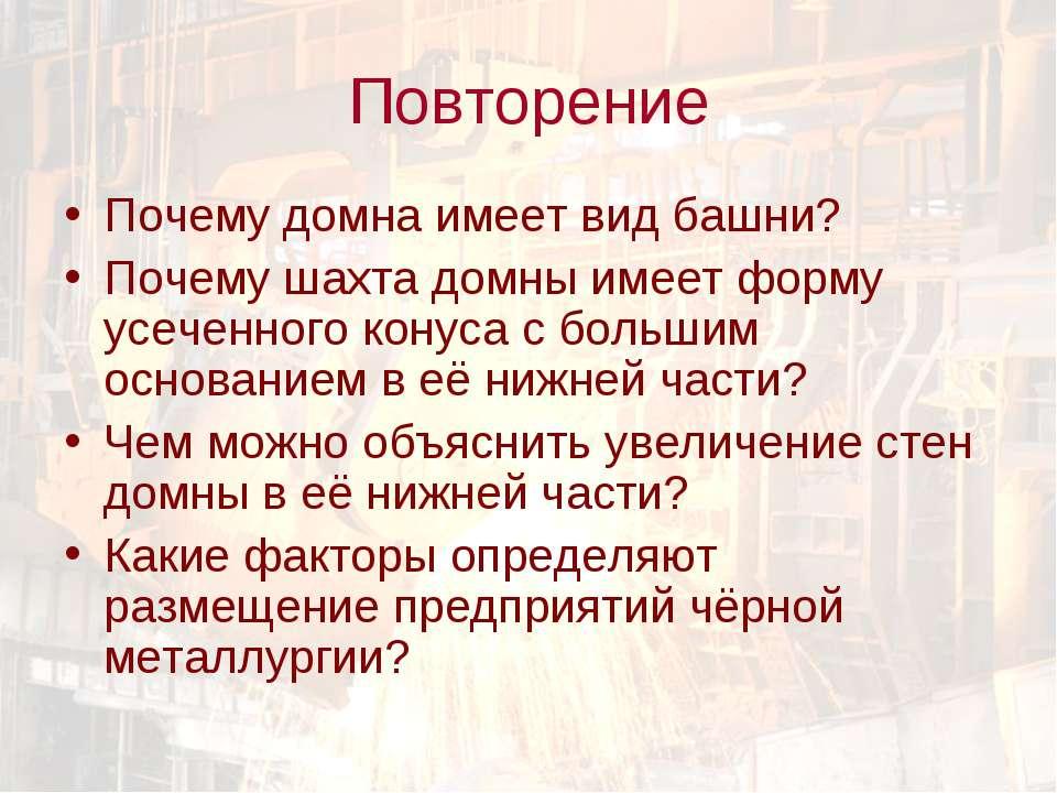 Повторение Почему домна имеет вид башни? Почему шахта домны имеет форму усече...